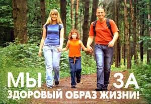 0002-003-Zdorovym-byt-modno