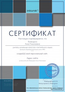 Сертификат проекта infourok.ru № АA-299761