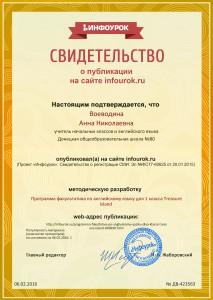 Сертификат проекта infourok.ru № ДВ-423563 (1)