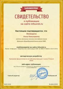 Сертификат проекта infourok.ru № ДВ-423563