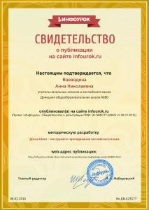 Сертификат проекта infourok.ru № ДВ-423577 (1)