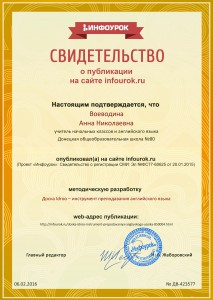 Сертификат проекта infourok.ru № ДВ-423577