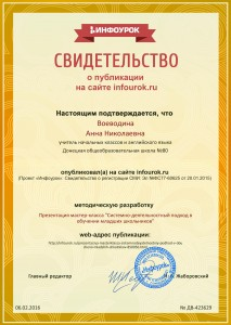 Сертификат проекта infourok.ru № ДВ-423629