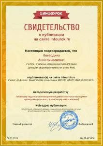 Сертификат проекта infourok.ru № ДВ-423664