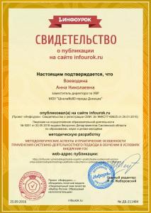 Сертификат проекта infourok.ru № ДБ-211484 (1)