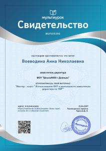 Свидетельство Мастер - класс _ Использование ИКТ в деятельности заместителя директора по УВР_