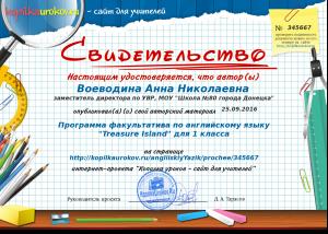 Свидетельство Программа факультатива по английскому языку -Treasure Island- для 1 класса