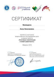 Certificate_4578144