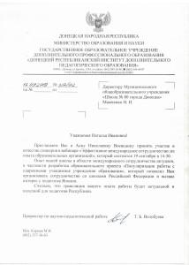 Письмо приглашение МОУ 80 Донецк